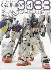機動戦士ガンダム0083 with ファントム・ブレット 3D&設定資料集