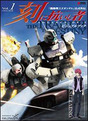 ADVANCE OF Z刻に抗いし者 ビジュアルブック Vol.1