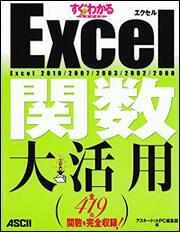 すぐわかるSUPER Excel 関数大活用Excel 2010/2007/2003/2002/2000