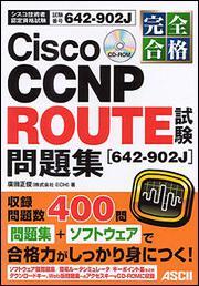 完全合格 Cisco CCNP ROUTE試験[642−902J]問題集