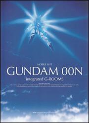 機動戦士ガンダムOON Integrated G−ROOMS