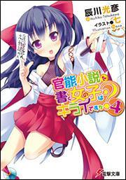 官能小説を書く女の子はキライですか?(4)