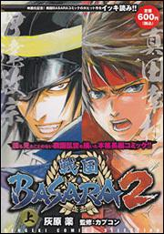 DENGEKI COMICS SELECTION 戦国BASARA2(上)