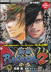 DENGEKI COMICS SELECTION 戦国BASARA2(下)