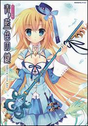 MOEOHセレクション青藍色の鍵Mitha画集
