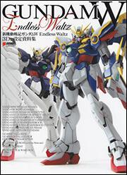 新機動戦記ガンダムW Endless Waltz 3D&設定資料集