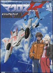 マクロス・ザ・ライド ビジュアルブック Vol.1