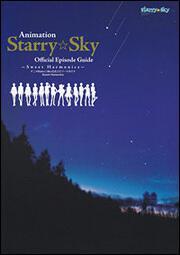 アニメStarry☆Sky公式エピソードガイド Sweet Harmonics