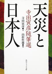 天災と日本人: 文庫: 寺田寅彦