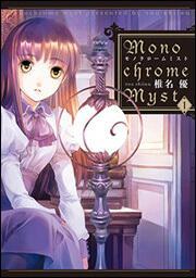 Monochrome Myst(1)