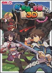 剣と魔法と学園モノ。3D ザ・コンプリートガイド