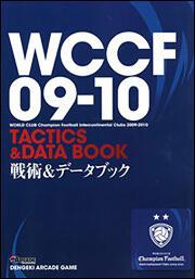 WCCF09‐10 戦術&データブック