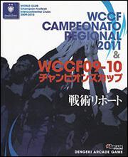 WCCF CAMPEONATO REGIONAL 2011 & WCCF09−10チャンピオンズカップ 戦術リポート