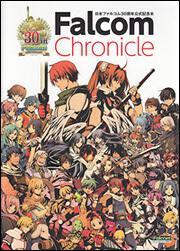 日本ファルコム30周年公式記念本Falcom Chronicle