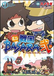 TVアニメ ミニ戦国BASARA弐(2)
