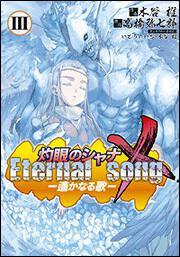 灼眼のシャナX Eternal song  ‐遥かなる歌‐(3)
