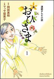 連続テレビ小説 おひさま (1)