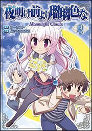夜明け前より瑠璃色な ‐Moonlight Cradle‐(3)