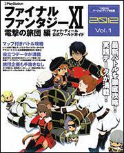 ファイナルファンタジーXI 電撃の旅団 編ヴァナ・ディール公式ワールドガイド 2012 Vol.1