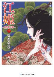 江姫 ‐乱国の華‐ 中 岐阜宰相の妻
