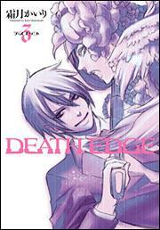 DEATH EDGE(3) 表紙