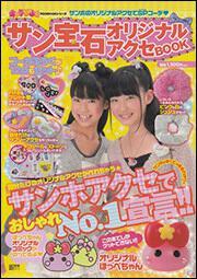 キャラぱふぇフロクBOOKシリーズ サン宝石オリジナルアクセBOOK