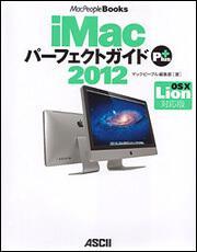 iMac パーフェクトガイドPlus 2012 OS X Lion対応版