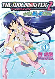 アイドルマスター2 眠り姫(1)