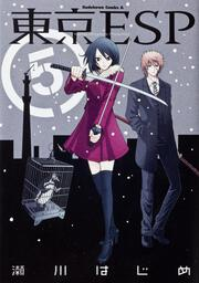 東京ESP (5) 表紙
