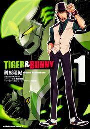 TIGER & BUNNY (1) 表紙