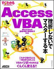 すぐわかるSUPER Access VBA挫折しないでマスターする本 Access 2010/2007対応