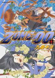 ZONE−00 第9巻 表紙