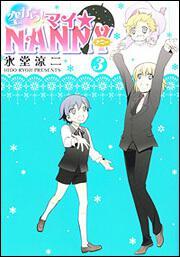 空から!マイ☆NANNY(3)
