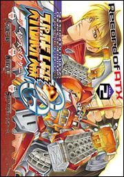 スーパーロボット大戦OG ‐ジ・インスペクター‐ Record of ATX Vol.2