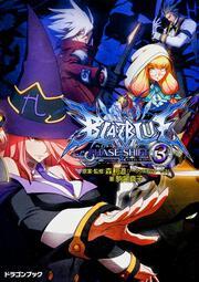 BLAZBLUE‐ブレイブルー‐ フェイズシフト3