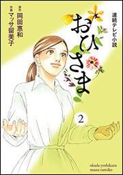 連続テレビ小説 おひさま (2)