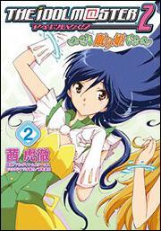 アイドルマスター2 眠り姫(2)