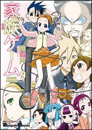 電撃4コマ コレクション家族ゲーム(9)