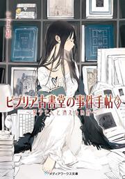 ビブリア古書堂の事件手帖3 〜栞子さんと消えない絆〜