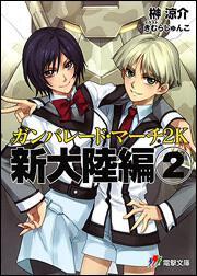 ガンパレード・マーチ 2K 新大陸編(2)