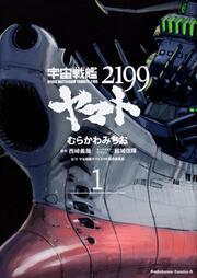 宇宙戦艦ヤマト2199 (1) 表紙