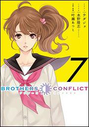 BROTHERS CONFLICT(7)