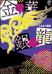 金の華 銀の龍(2)