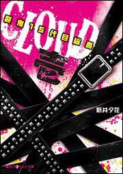 CLOUD‐裂鬼15代目総長‐壱