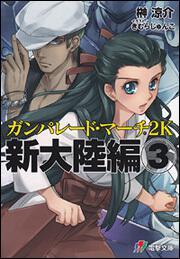 ガンパレード・マーチ 2K 新大陸編(3)
