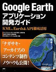 Google Earthアプリケーション開発ガイドKML、Earth&API徹底活用