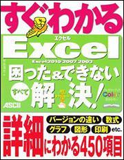 すぐわかる Excel 困った&できない すべて解決! Excel 2010/2007/2003
