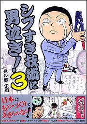 シブすぎ技術に男泣き!3