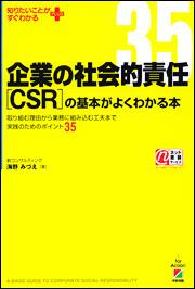 企業の社会的責任[CSR]の基本がよくわかる本企業の社会的責任[CSR]の基本がよくわかる本