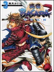 戦国BASARA 乱・世・乱・舞3